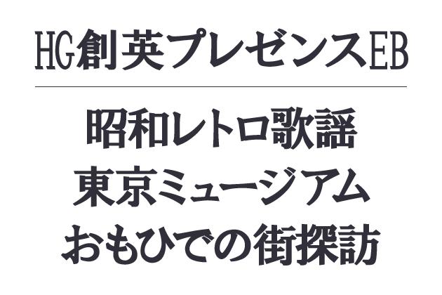 HG創英プレゼンスEB