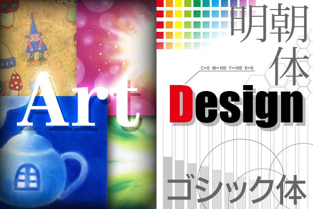 デザインとアートの違い
