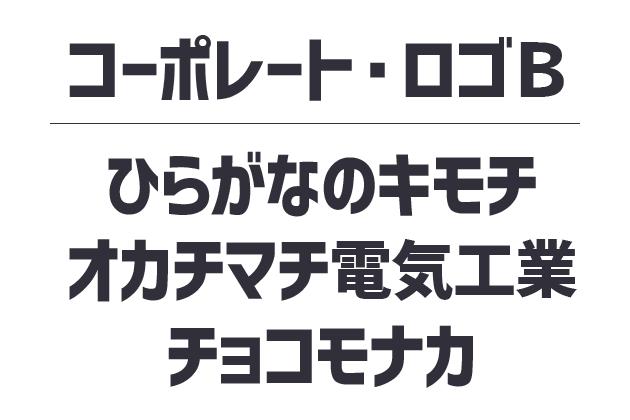コーポレート・ロゴB