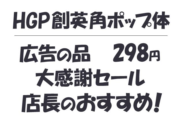 HGP創英角ポップ体