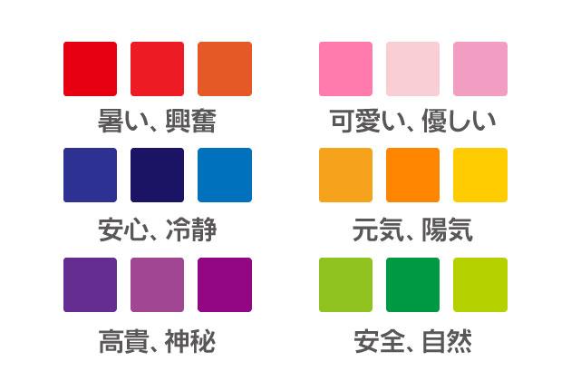 雰囲気付けのための配色