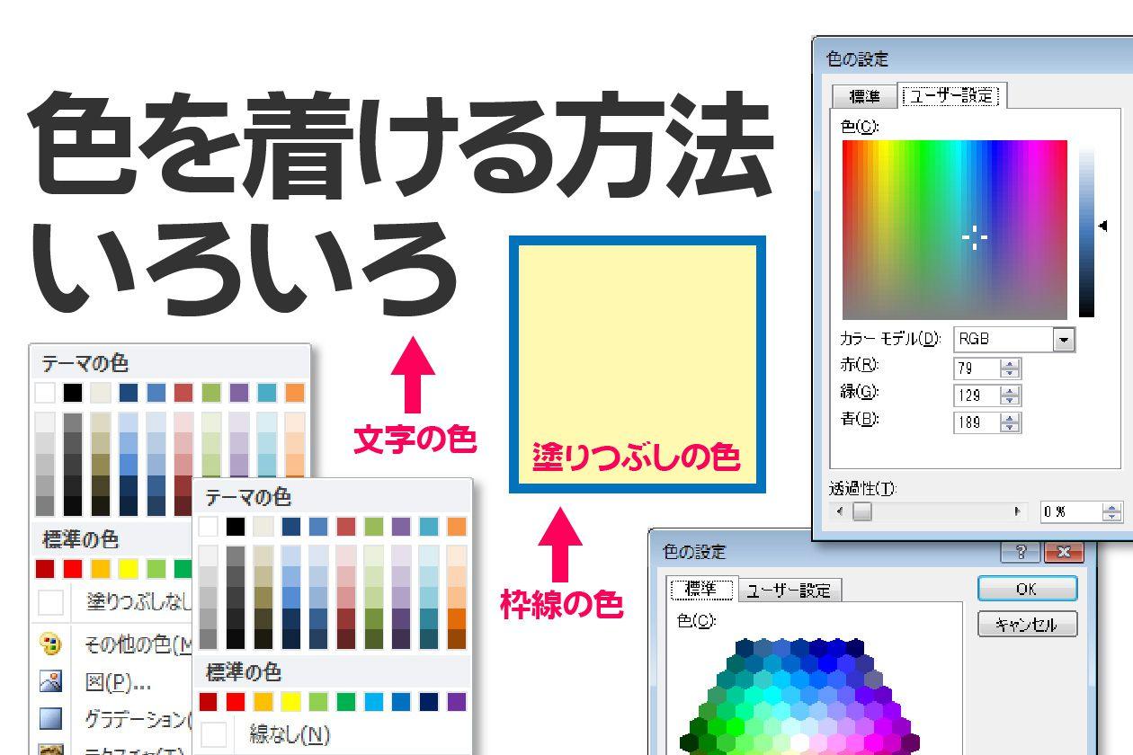 Powerpointで色を着ける方法いろいろ パワポでデザイン