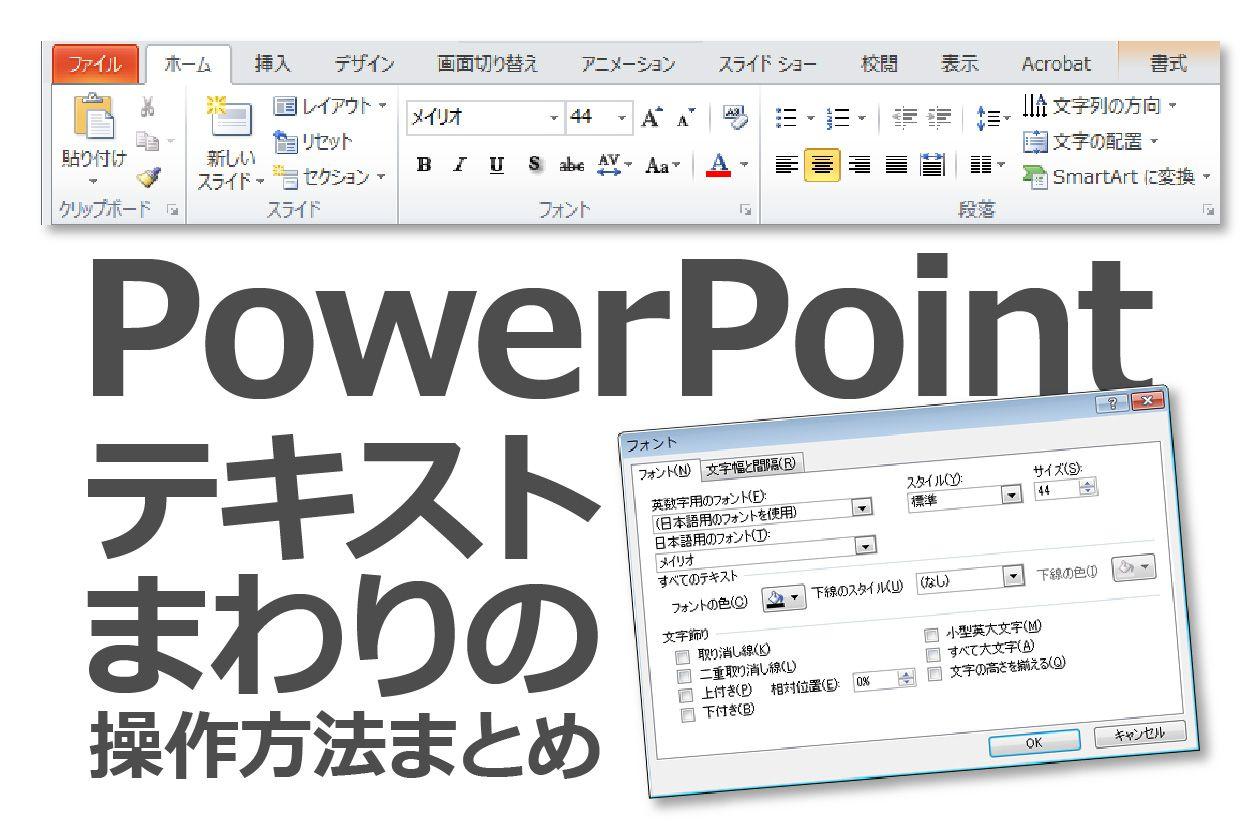 PowerPointテキストまわりの操作方法まとめ