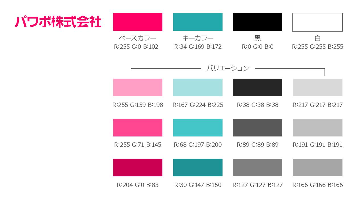 会社案内の色彩設計2