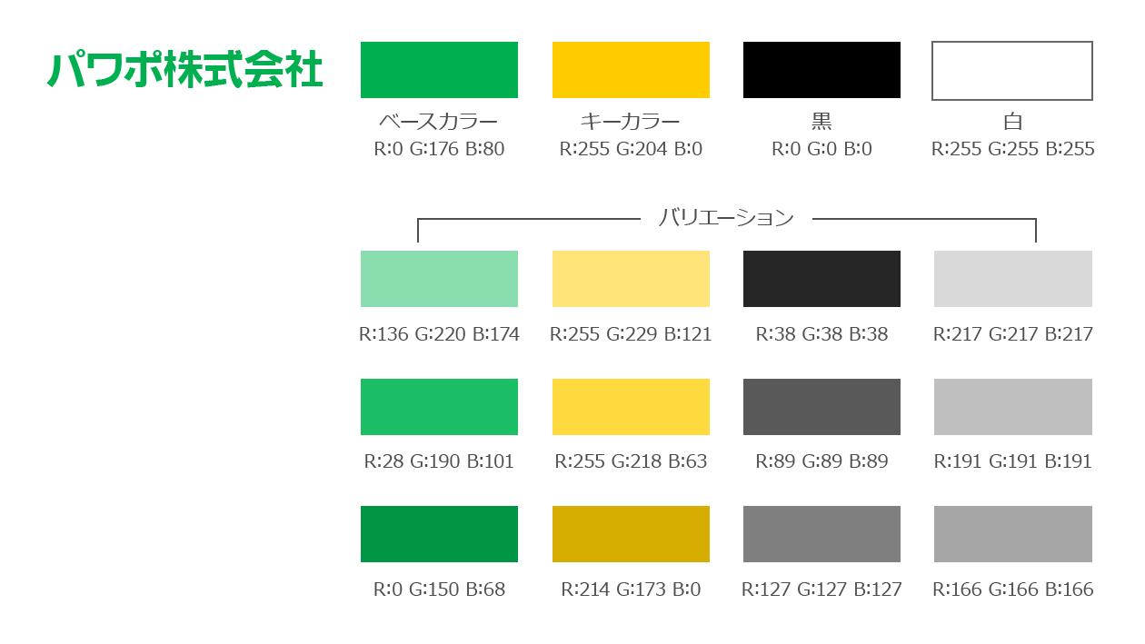 会社案内の色彩設計3