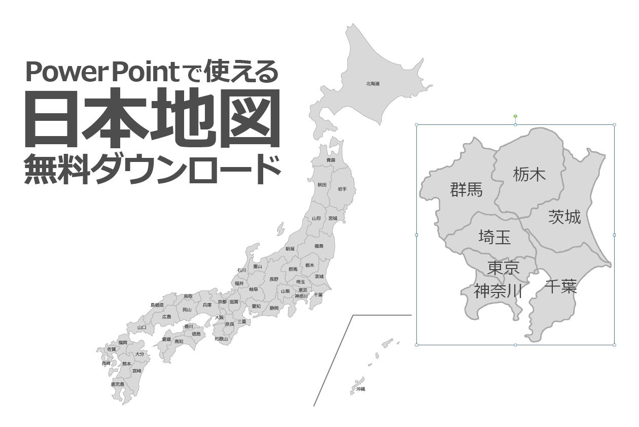 PowerPointで使える日本地図