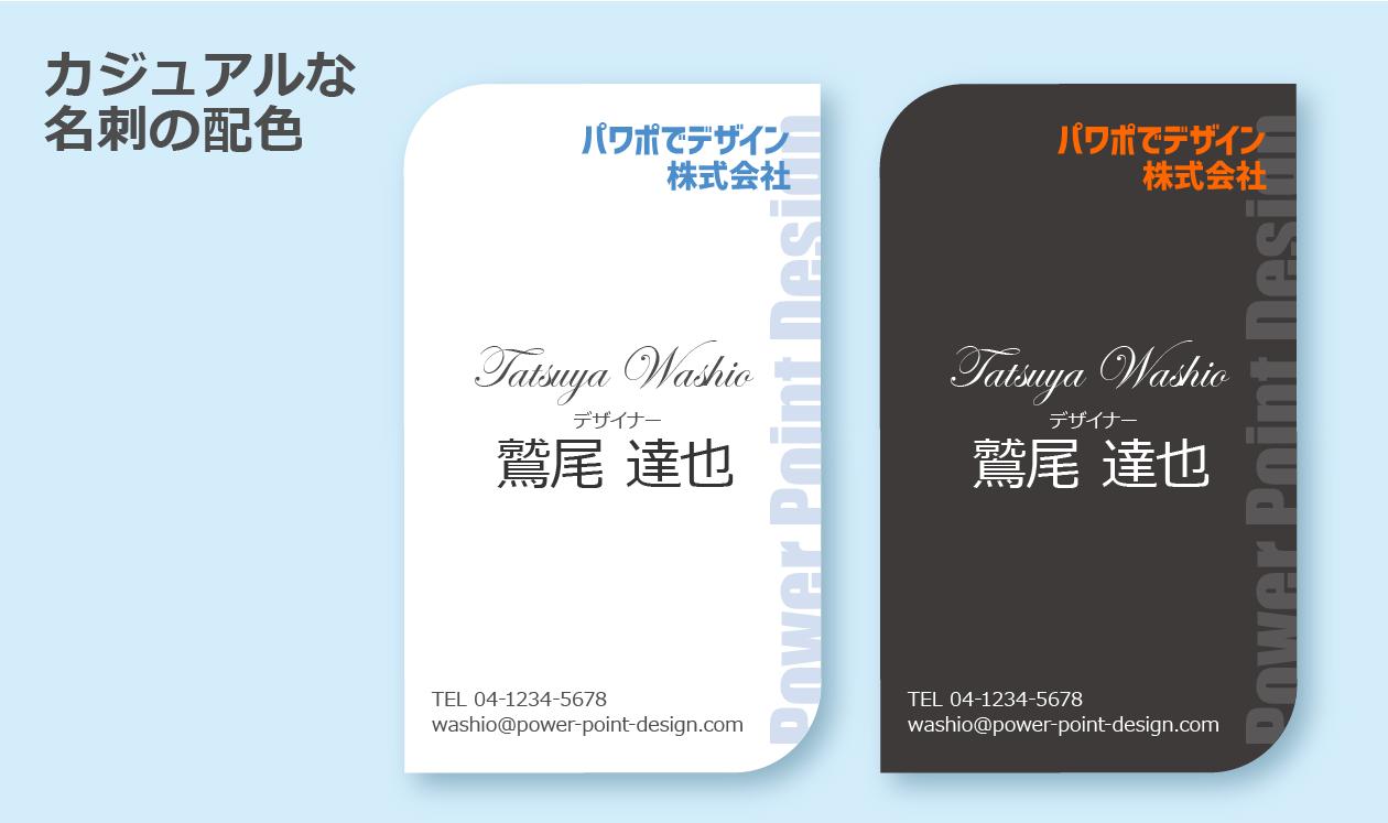 カジュアルな名刺の配色