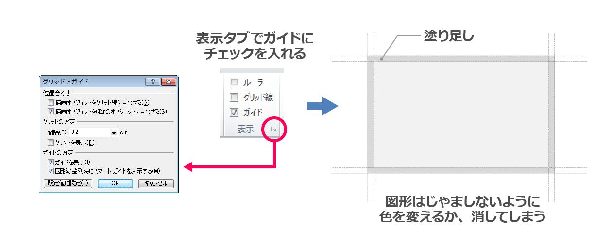 図形からガイドを作成2