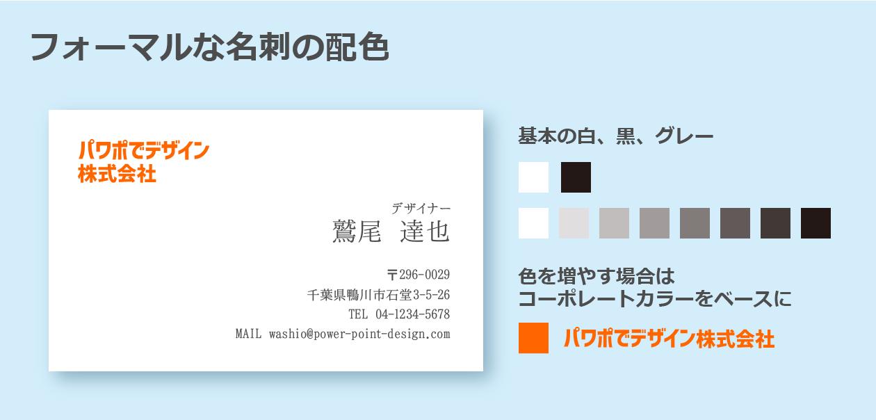 フォーマルな名刺の配色