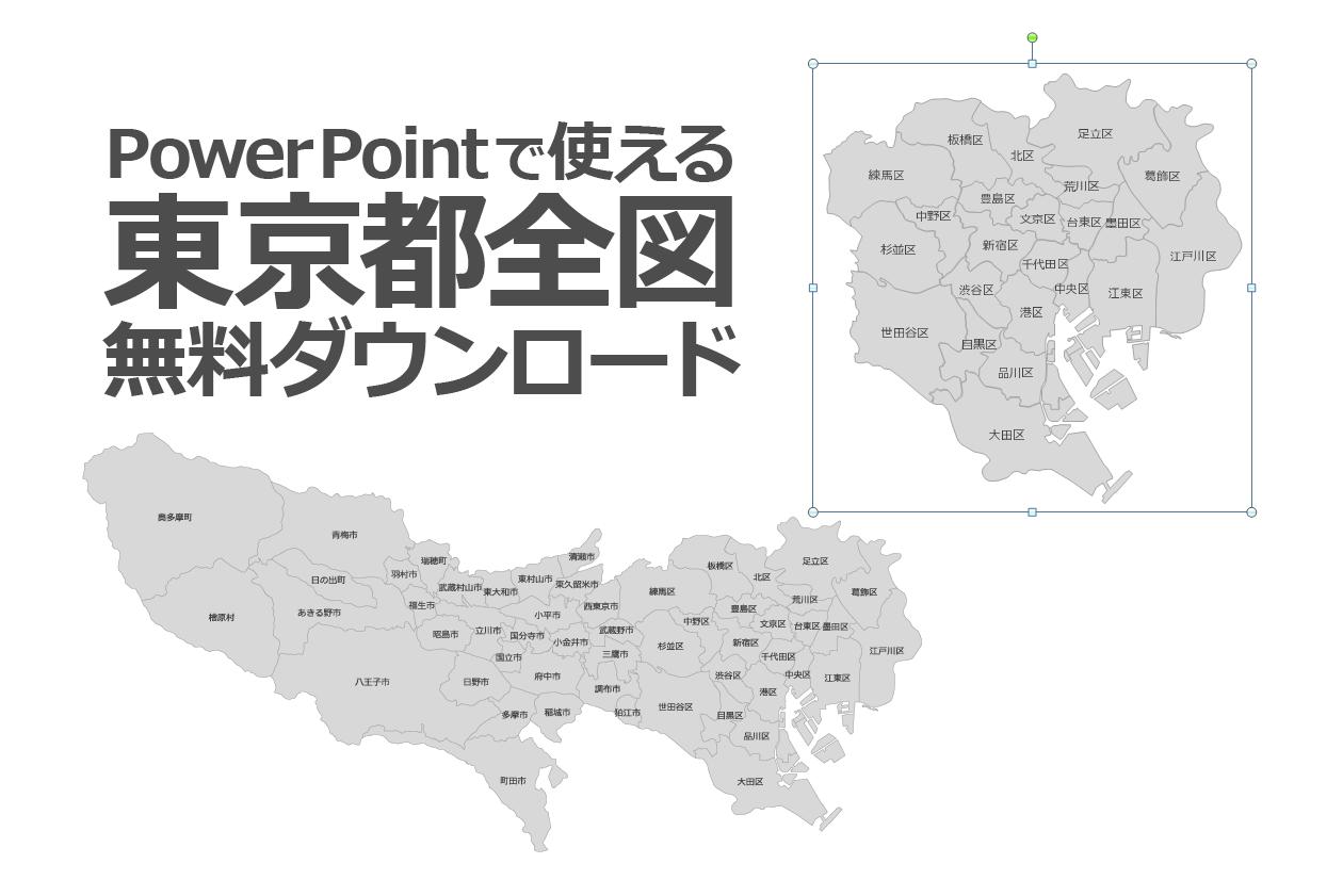 PowerPointで使える東京都全図