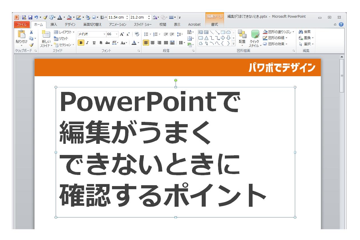 PowerPointで編集がうまくできないときに確認するポイント