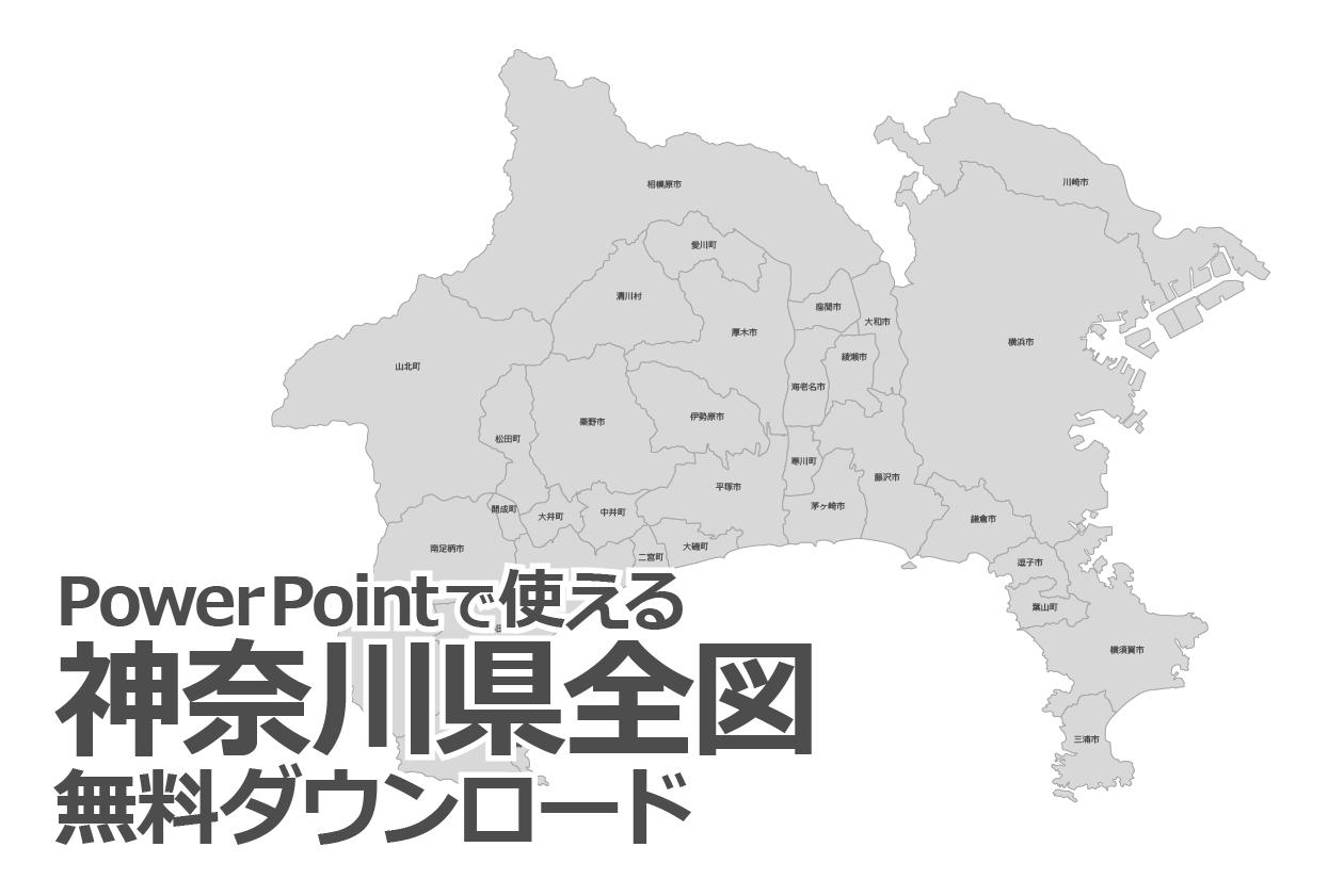 PowerPointで使える神奈川県全図