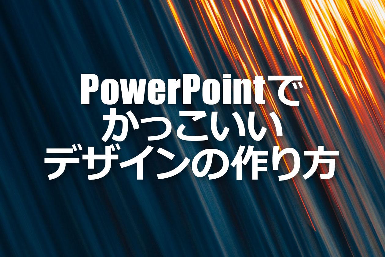 PowerPointでかっこいいデザインの作り方