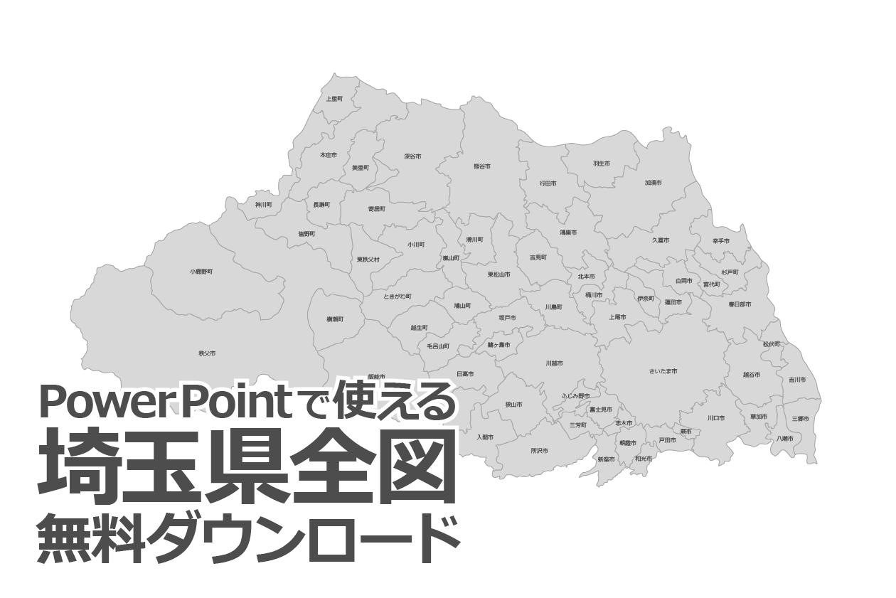 PowerPointで使える埼玉県全図