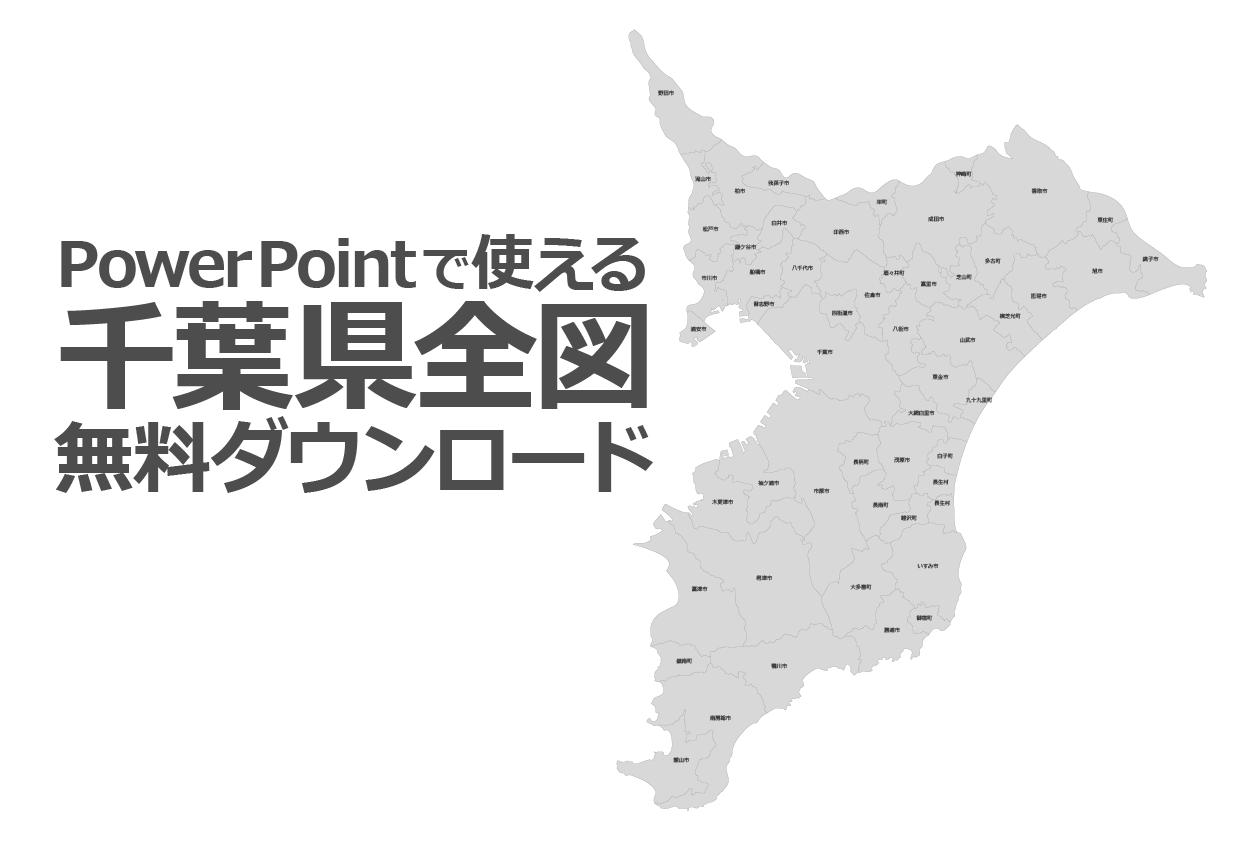 PowerPointで使える千葉県全図
