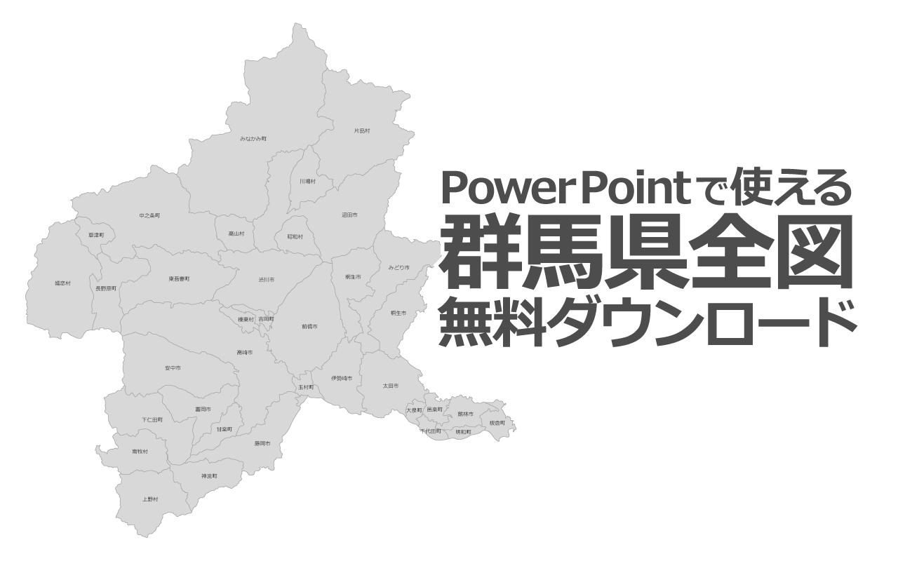 PowerPointで使える群馬県全図