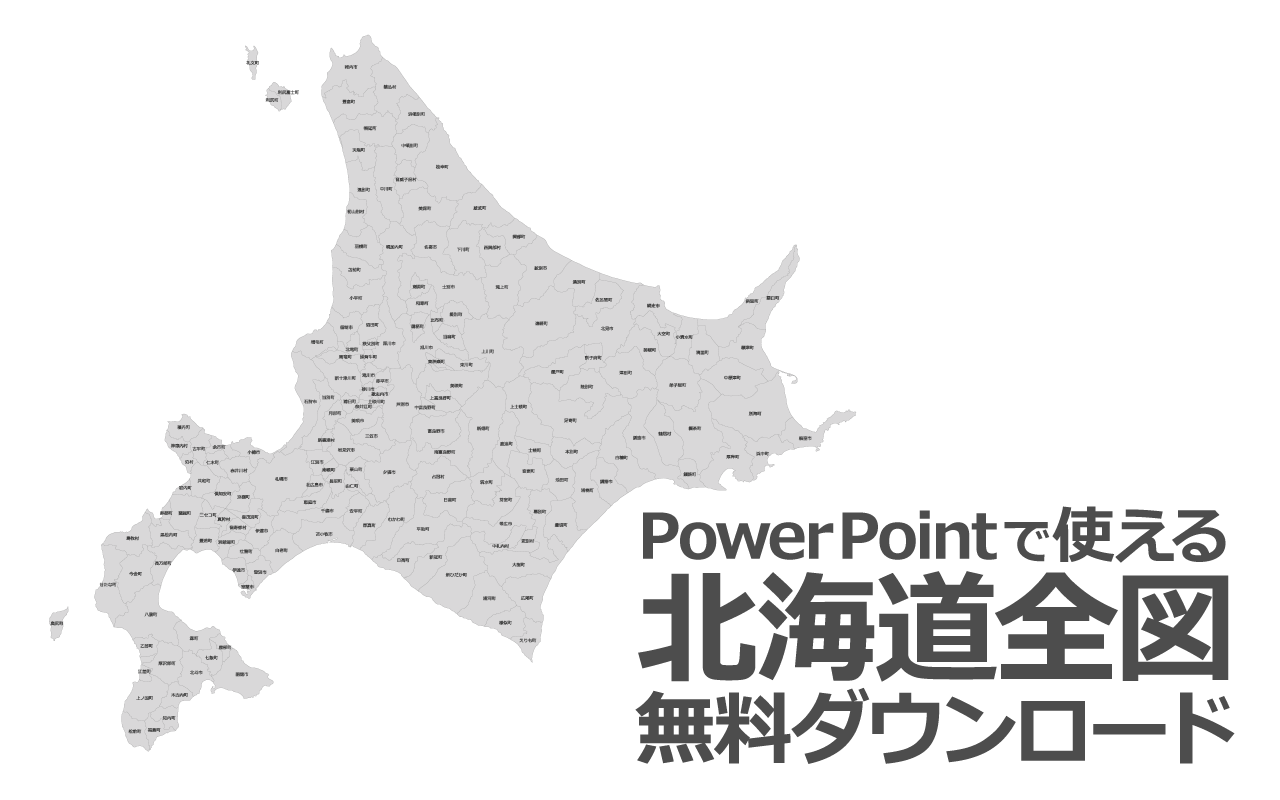 PowerPointで使える北海道全図