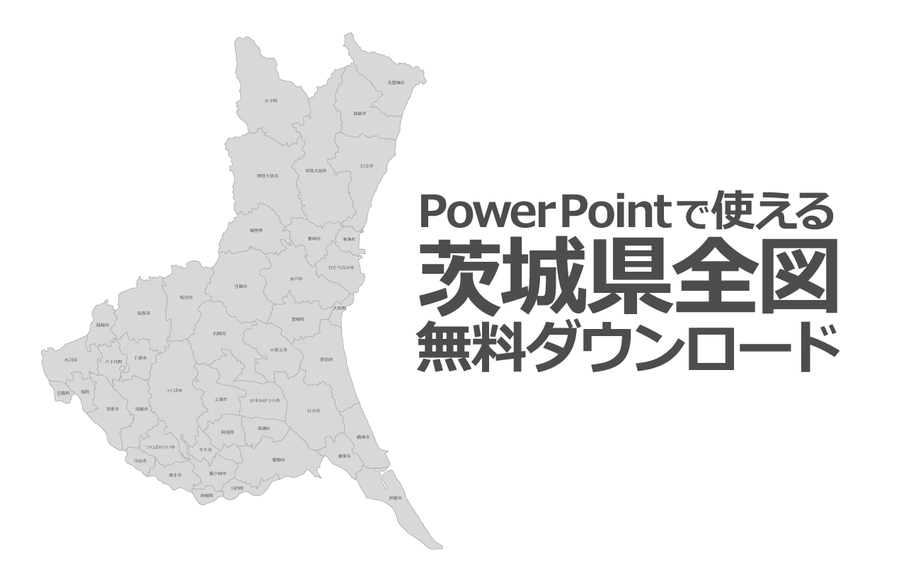 PowerPointで使える茨城県全図