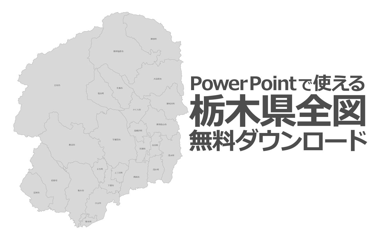 PowerPointで使える栃木県全図